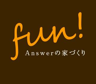 fun answerの家づくり