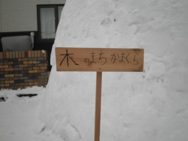 秋田のかまくら
