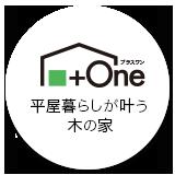 """+One プラスワン """"平屋""""感覚で暮らす自然素材の家"""