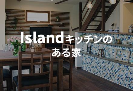 Islandキッチンのある家