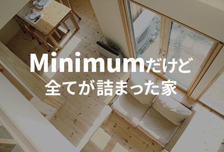 Minimumだけど全てが詰まった家