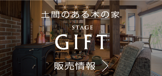 Stage Gift