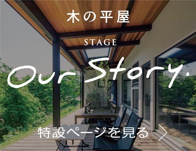 夫婦の平屋 STAGE Our Story