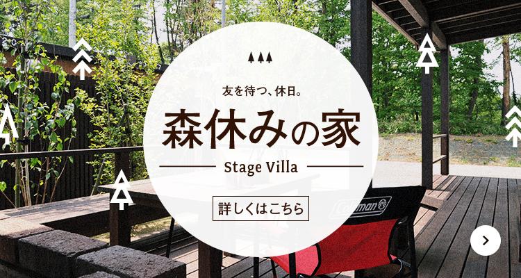 StageVilla