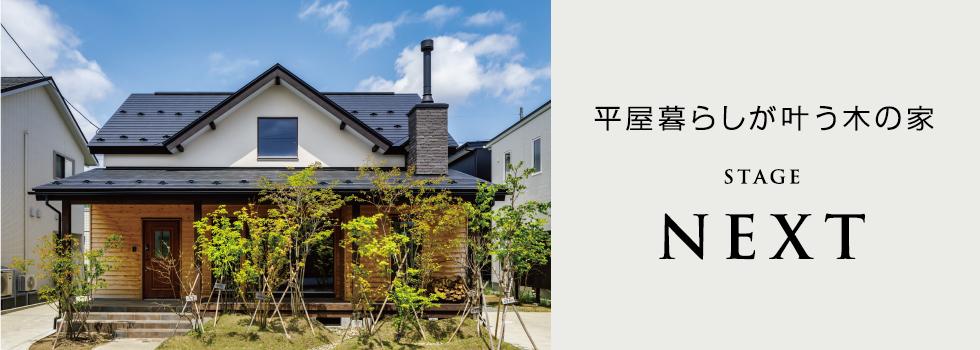 平屋暮らしが叶う木の家 STAGE NEXT