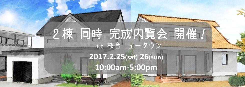 2017/2/25・26 2棟同時内覧会