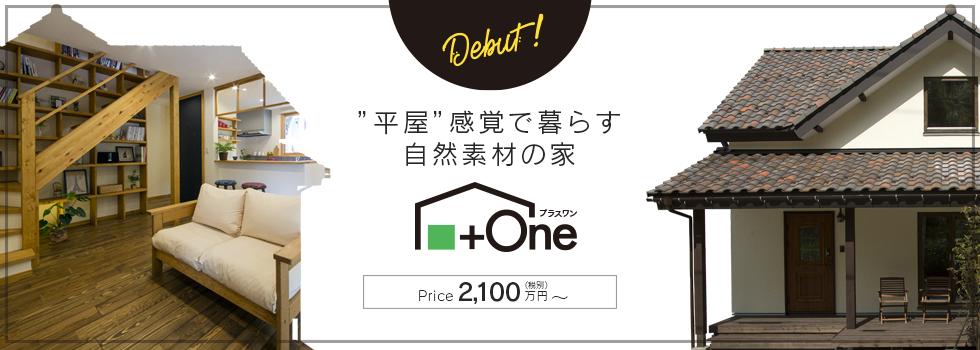 """+One """"平屋""""感覚で暮らす自然素材の家"""