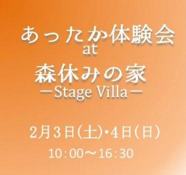 """2/3・4 あったか体験会 at """"森休みの家 -S..."""