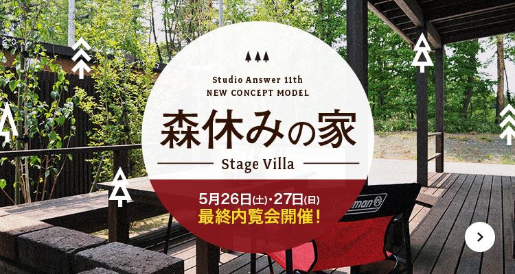 森休みの家~Stage Villa~ 最終内覧会開催...