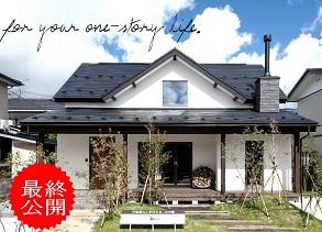 平屋暮らしが叶う木の家at.保戸野桜町 最終公開決定...